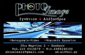 PHOTO IMAGE (ΝΑΚΑΣΤΣΗΣ ΙΓΝΑΤΙΟΣ & ΑΛΕΞΑΝΔΡΟΣ)