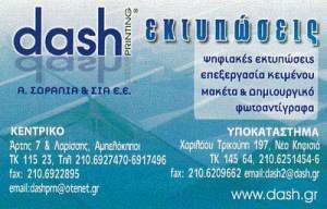 DASH PRINTING (ΣΔΡΑΛΙΑΣ Π & ΣΙΑ ΨΗΦΙΑΚΕΣ ΛΥΣΕΙΣ ΕΕ)