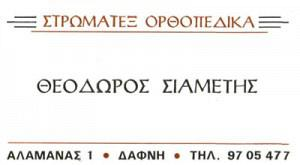 ΣΤΡΩΜΑΤΕΞ (ΣΙΑΜΕΤΗΣ ΘΕΟΔΩΡΟΣ)