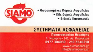 SIAMO (ΠΑΠΑΝΑΣΤΑΣΙΟΥ ΘΕΟΧΑΡΗΣ)