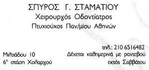 ΣΤΑΜΑΤΙΟΥ ΣΠΥΡΟΣ