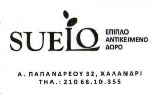 SUELO (ΧΑΡΙΣΗ ΔΡΟΣΙΑ)