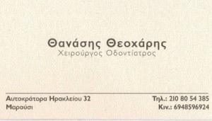 ΘΕΟΧΑΡΗΣ ΑΘΑΝΑΣΙΟΣ