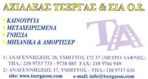 ΤΣΕΡΓΑΣ ΑΧΙΛΛΕΑΣ & ΣΙΑ ΟΕ