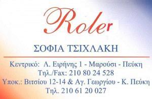 ROLEX (ΤΣΙΧΛΑΚΗ ΣΟΦΙΑ)