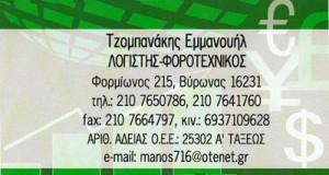 ΤΖΟΜΠΑΝΑΚΗΣ ΕΜΜΑΝΟΥΗΛ