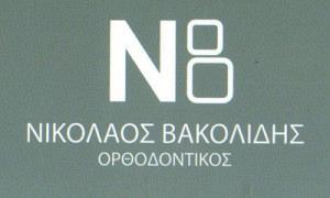 ΒΑΚΟΛΙΔΗΣ ΝΙΚΟΛΑΟΣ