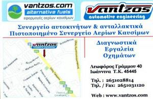 ΒΑΝΤΖΟΣ ΒΑΣΙΛΕΙΟΣ