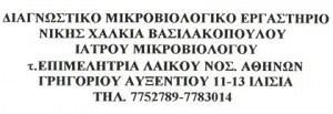 ΧΑΛΚΙΑ ΒΑΣΙΛΑΚΟΠΟΥΛΟΥ ΝΙΚΗ