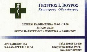 ΒΟΥΡΟΣ ΓΕΩΡΓΙΟΣ