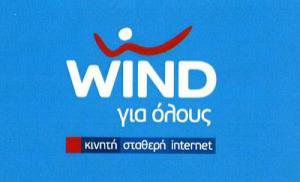 WIND (ΜΑΚΡΗΣ & ΣΩΤΗΡΟΠΟΥΛΟΣ)
