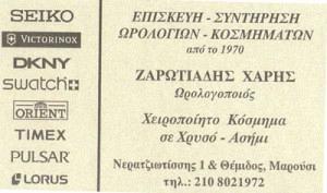 ΖΑΡΩΤΙΑΔΗΣ