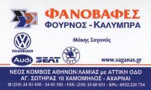 ΣΑΓΑΝΑΣ ΣΕΡΑΦΕΙΜ