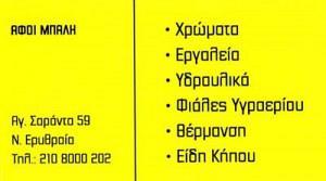 ΜΠΑΛΗΣ ΑΝΔΡΕΑΣ & ΜΙΧΑΛΗΣ ΟΕ