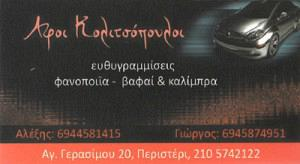 ΑΦΟΙ ΑΝΤΩΝΙΟΥ & ΚΟΛΙΤΣΟΠΟΥΛΟΙ ΟΕ