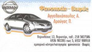 ΑΓΓΕΛΑΚΟΠΟΥΛΟΣ Α & ΔΡΟΥΓΑΣ Π