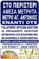 ΑΜΕΣΑ ΜΕΤΡΗΤΑ