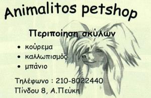 ANIMALITOS (ΠΙΣΣΑΡΗΣ ΓΕΩΡΓΙΟΣ)