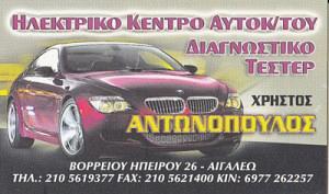 ΑΝΤΩΝΟΠΟΥΛΟΣ ΓΕΩΡΓΙΟΣ