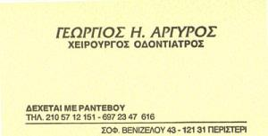 ΑΡΓΥΡΟΣ ΓΕΩΡΓΙΟΣ