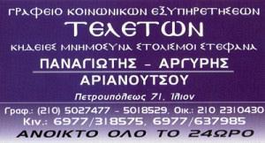 ΑΡΙΑΝΟΥΤΣΟΥ ΑΙΚΑΤΕΡΙΝΗ