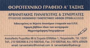 ΑΡΒΑΝΙΤΑΚΗΣ ΠΑΝΑΓΙΩΤΗΣ & ΣΥΝΕΡΓΑΤΕΣ