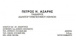 ΑΖΑΡΗΣ ΠΕΤΡΟΣ