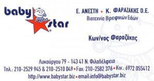 BABY STAR (ΦΑΡΑΖΑΚΗΣ Κ ΟΕ)