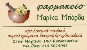 ΜΠΑΡΔΑ ΜΑΡΙΝΑ