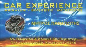 CAR EXPERIENCE (ΜΗΤΡΟΣ ΠΑΝΑΓΙΩΤΗΣ)