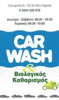CAR WASH (ΚΛΗΜΑΝΤΗΡΗΣ ΙΩΑΝΝΗΣ)