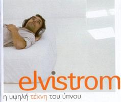 ELVISTROM (ΣΠΙΝΟΣ ΙΩΑΝΝΗΣ)