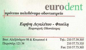 EURODENT (ΦΤΟΥΛΗ ΕΙΡΗΝΗ & ΜΑΡΙΑ)