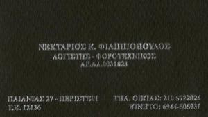 ΦΙΛΙΠΠΟΠΟΥΛΟΣ ΝΕΚΤΑΡΙΟΣ