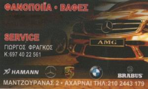 AUTO SPORT LINE (ΦΡΑΓΚΟΣ ΓΕΩΡΓΙΟΣ)