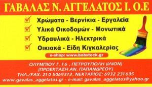 ΓΑΒΑΛΑΣ Ν & ΑΓΓΕΛΑΤΟΣ Ι ΟΕ