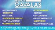 GAVALAS SERVICE (ΓΑΒΑΛΑΣ ΕΜΜΑΝΟΥΗΛ & ΑΝΔΡΕΑΣ)