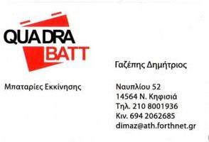 QUADRA BATT (ΓΑΖΕΠΗΣ ΔΗΜΗΤΡΙΟΣ)