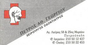 ΓΕΩΡΓΙΟΥ ΠΕΤΡΟΣ