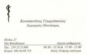 ΓΕΩΡΓΟΠΟΥΛΟΣ ΚΩΝΣΤΑΝΤΙΝΟΣ