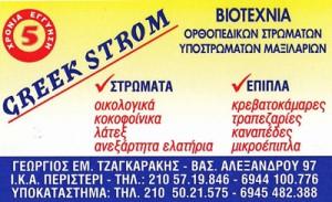 GREEK STROM (ΤΖΑΓΚΑΡΑΚΗΣ ΓΕΩΡΓΙΟΣ)