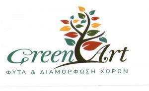 GREEN ART (ΚΑΒΒΑΔΙΑ ΑΡΕΤΗ)
