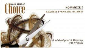 CHOICE HAIR STUDIO (ΚΥΡΙΑΚΟΠΟΥΛΟΥ Σ & ΣΙΑ ΟΕ)