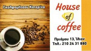 HOUSE OF COFFEE (ΓΚΟΛΦΟΜΗΤΣΟΥ ΑΙΚΑΤΕΡΙΝΗ)