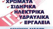 ΙΓΓΛΕΣΗΣ ΑΔΑΜΑΝΤΙΟΣ