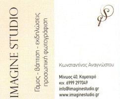 IMAGINE STUDIO (ΑΝΑΓΝΩΣΤΟΥ ΚΩΝΣΤΑΝΤΙΝΟΣ)