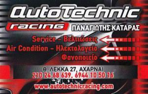 AUTOTECHNIC RACING (ΚΑΤΑΡΑΣ ΠΑΝΑΓΙΩΤΗΣ)