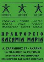 ΚΑΖΑΜΙΑ ΜΑΡΙΑ