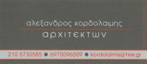 ΚΟΡΔΟΛΑΙΜΗΣ ΑΛΕΞΑΝΔΡΟΣ