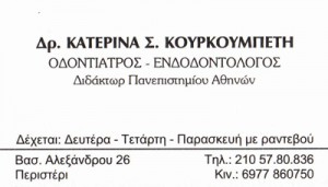 ΚΟΥΡΚΟΥΜΠΕΤΗ ΑΙΚΑΤΕΡΙΝΗ